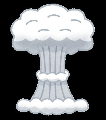 キノコ雲のイラスト