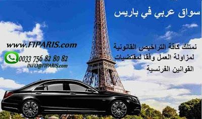 ارقام سواقين في باريس يتكلمون عربي -  السياحة في باريس فرنسا