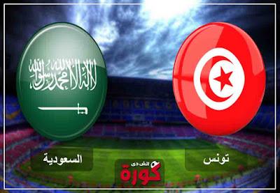 مشاهدة مباراة السعودية وتونس بث مباشر اليوم