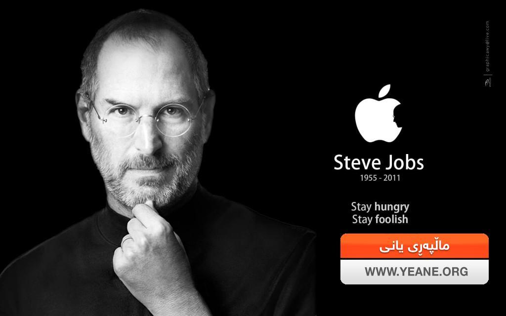 له ڕاستیدا (ستێڤ جۆبز )دامهزرێنهرى كۆمپانیاى Apple نهمرد بههۆى نهخۆشى شێرپهنجه! لهلایهن Illuminati ماسۆنی كوژرا