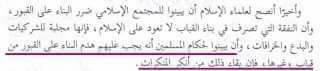 """KITAB SESAT WAHABI: """"RIYADHUL JANNAH"""".3"""