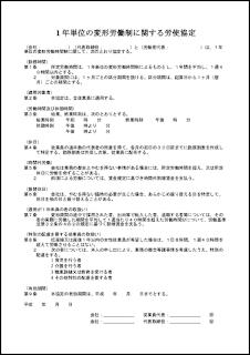 1年単位の変形労働制に関する労使協定 012