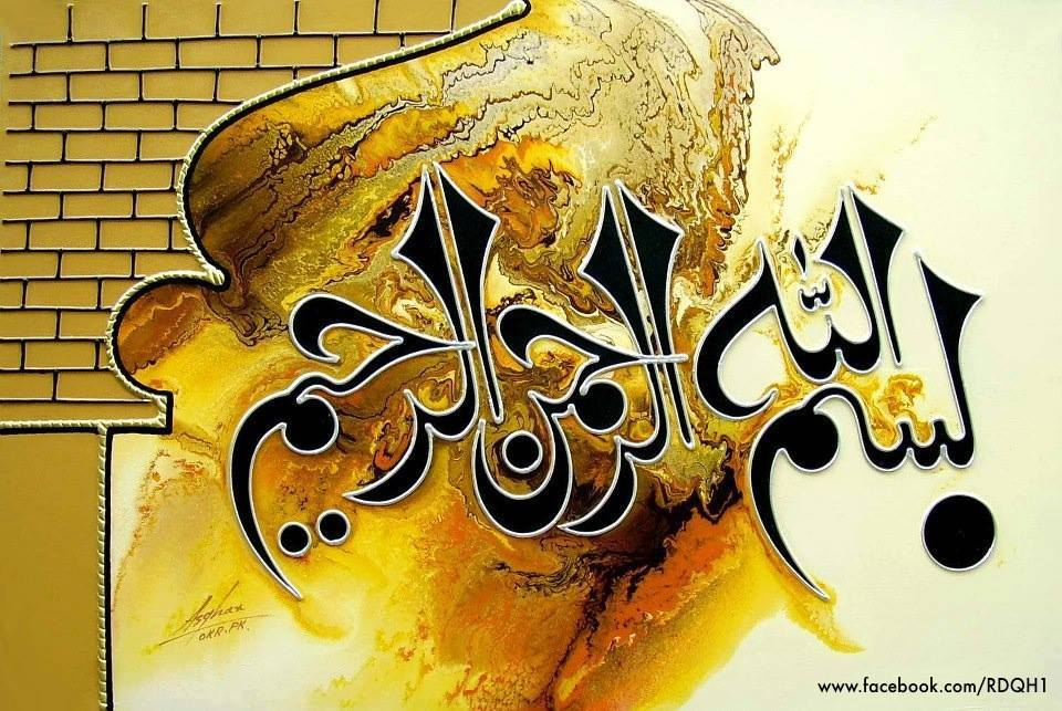 Together We Rise! In the name of ALLAH, the Most Gracious, the Most - in the name of allah