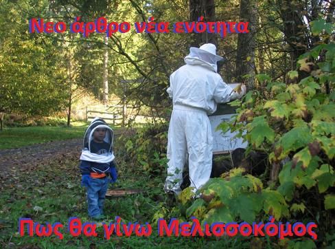Πως θα γίνω Μελισσοκόμος...Μαθήματα Μελισσοκομίας - Βήμα πρώτο!!!