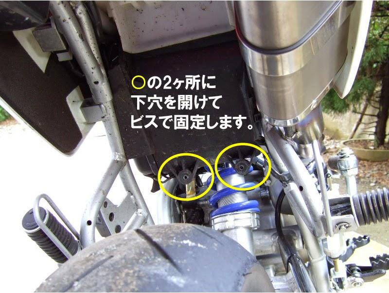 レーサーxr100のマッドガードの取付方法