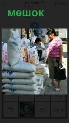 продаются несколько мешков, ходят покупатели и смотрят