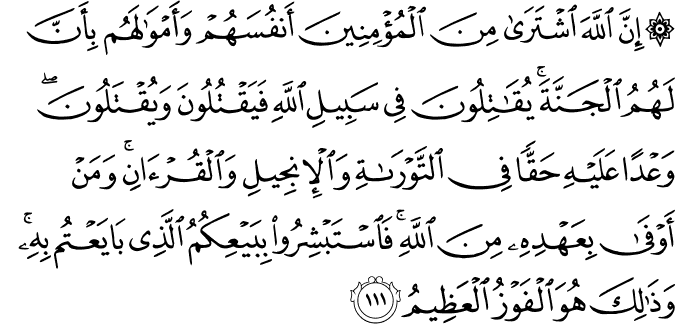 Surat At Taubah Ayat 111