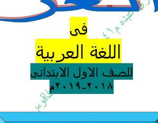 مذكرة اللغة العربية للصف الاول الابتدائى ترم اول