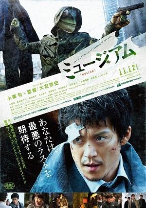 O Serial Killer Mascarado Filmes Torrent Download completo