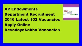 AP Endowments Department Recruitment 2016 Latest 102 Vacancies Apply Online DevadayaSakha Vacancies