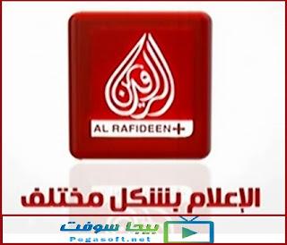 تردد قناة الرافدين بلس المصرية الجديد
