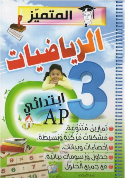 كتاب المتميز في الرياضيات سنة ثالثة ابتدائي - تمارين متنوعة مع جميع الحلول
