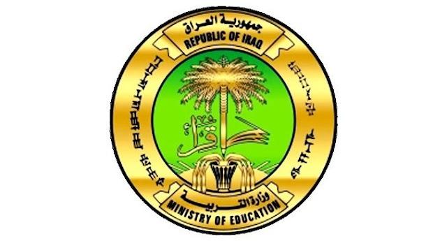 العراق :: موقع وزارة التربية العراقية الرسمي الجديد 2018-2019