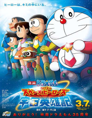 Poster Of Doraemon Nobita no Wan Nyan Jikûden 2004 Hindi Dual Audio 120MB HDRip HEVC Mobile Free Download Watch Online downloadhub.net