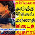 GOT BIG EVIDENCE AGAINST SASI   ANDROID TAMIL