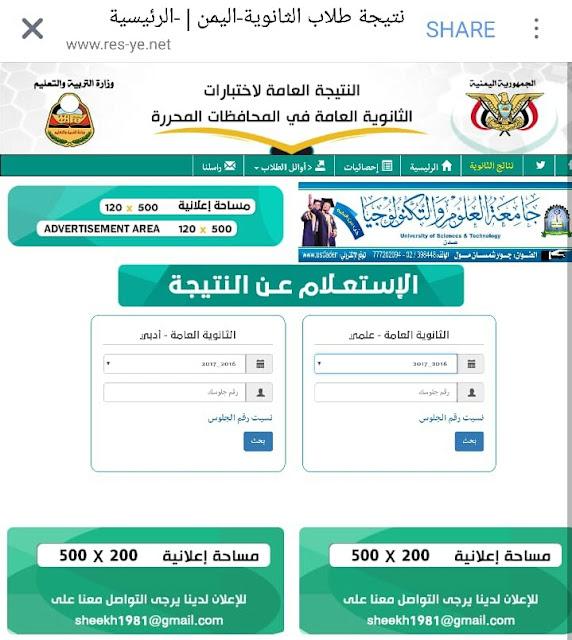 موقع وزارة التربية والتعليم النتائج الثانوية العامه اسماء الاوائل
