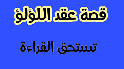 قصة قاضي المارستان محمد بن عبد الباقي بن محمد الأنصاري | وعقد الؤلؤ