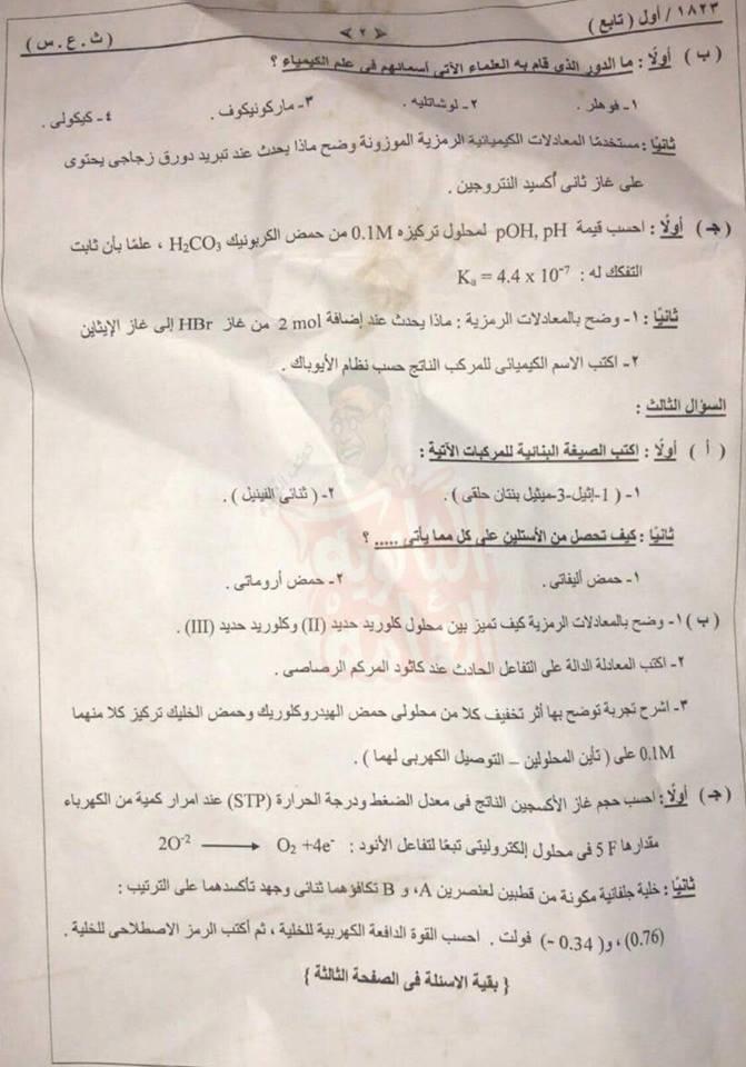 تجميع كل امتحانات السودان للصف الثالث الثانوي 2019 %25D9%2583%25D9%258A%25D9%2585%25D9%258A%25D8%25A7%25D8%25A12