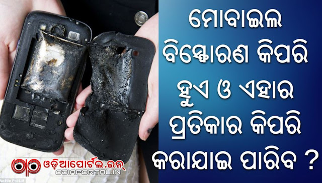How to prevent Mobile or Smartphone battery explosion, read in odia language, cell phone battery explosion while charging, gaming, calling, mobile battery blast reason, lithium battery explosion, reason of phone blast explosion.