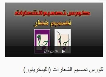 كورس تصميم الشعارات (الليستريتور)
