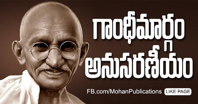గాంధీమార్గం అనుసరణీయం_GandhianWayIsPractical Gandhism MahatmaGandhi Gandhiji MahatmaGandhiDeathDay