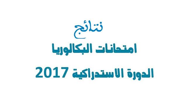 الإعلان عن نتائج الدورة الاستدراكية لامتحانات البكالوريا - دورة يوليوز 2017
