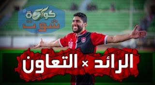 عطوة يشارك فى سقوط الرائد القاتل أمام التعاون بالهدف 500 فى الدوري السعودي