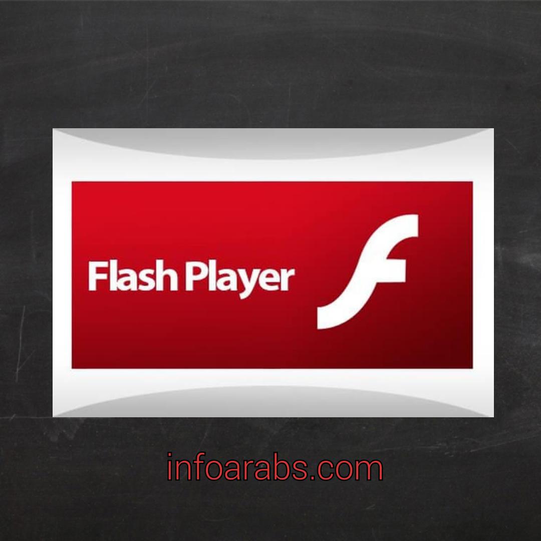 تحميل برنامج flash player