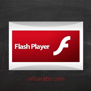 تحميل برنامج فلاش بلاير Adobe Flash Player آخر إصدار للكمبيوتر
