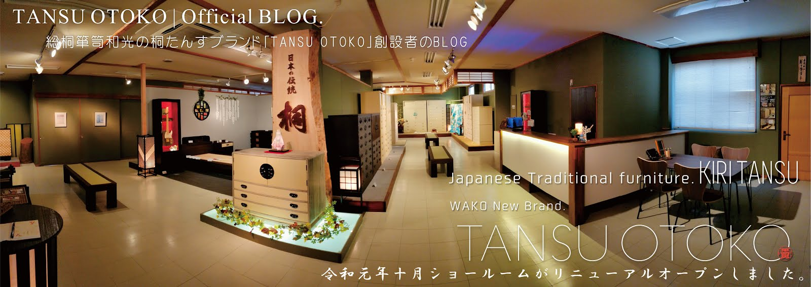 TANSU OTOKO | official BLOG.