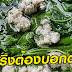 ดีจริงต้องบอกต่อ! 10 เมนูอาหารไทย ที่อุดมด้วยไปด้วยแคลเซียม ช่วยบำรุงกระดูกและฟัน