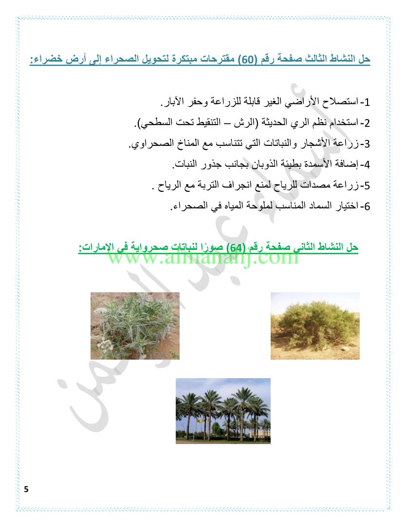 ملخص درس النبات الطبيعي في بلادي الصف السابع اجتماعيات الفصل الثالث 2017 2018 المناهج الإماراتية