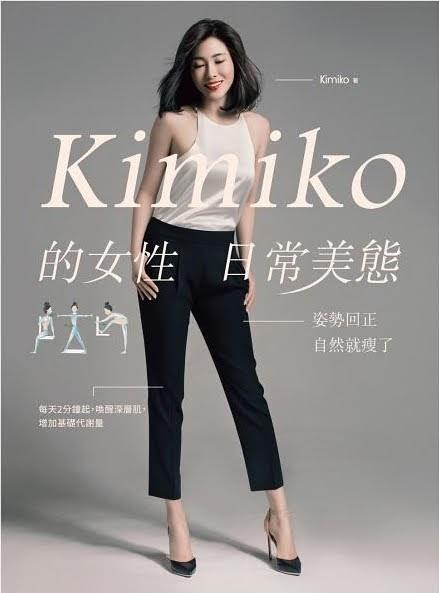 Kimiko新書