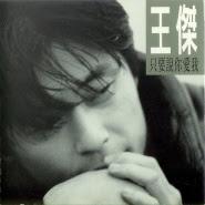 Wang Jie (Dave Wang 王杰) - Ju Shao Li Bie Duo (聚少离别多)