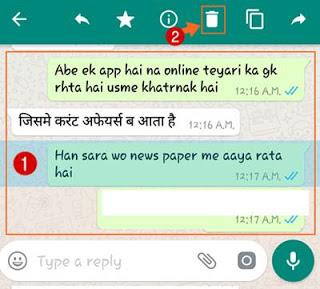 Whatsapp Sent Message Delete कैसे करे