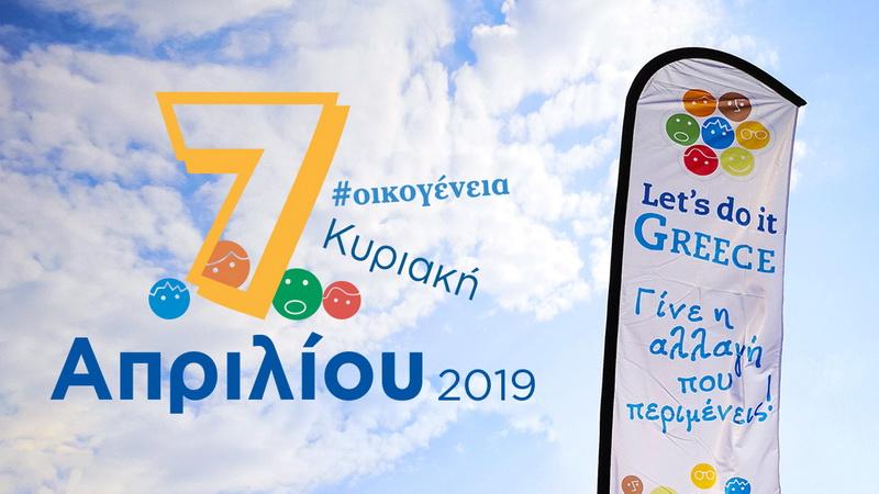 Την Κυριακή 7 Απριλίου Let's do it Greece! Γίνε η αλλαγή που περιμένεις!