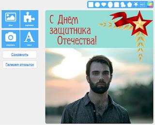 онлайн генератор открыток с 23 февраля
