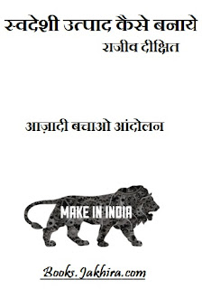 swadeshi utpad ghar par kaise banaye pdf download