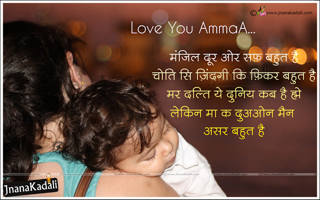 Mother Value Quotes messages in Hindi-Hindi Anmol Vachan, Hindi Latest Mother hd wallpapers