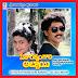 Seetharatnam Gari Abbayi (1992)