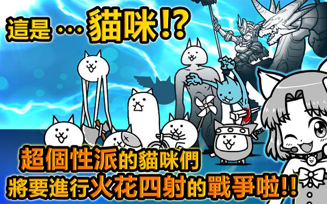 にゃんこ大戦争 App