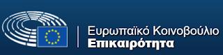 Το σήμα του Ευρωπαϊκού Κοινοβουλίου.