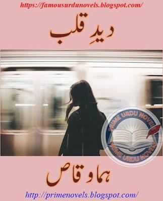 Deed e qalb novel by Huma Waqas Complete pdf