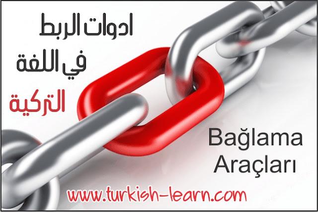ادوات الريط والوصل في اللغة التركية