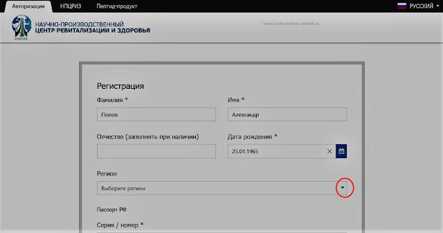 Выбор документа при регистрации