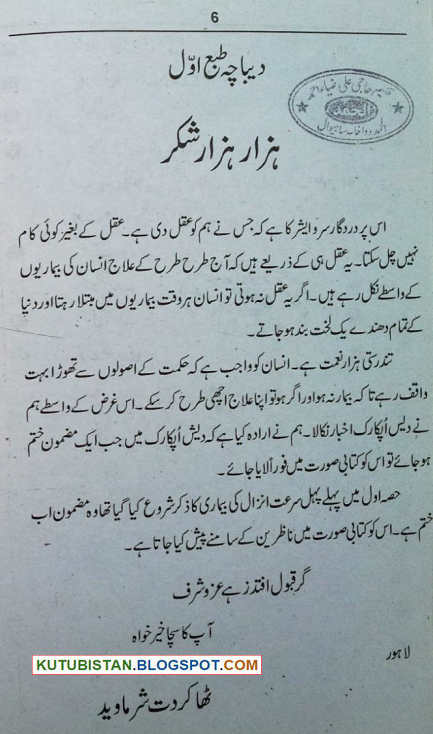 Preface of Surat e Anzal Urdu book