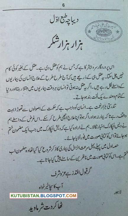 Preface of Surat e Anzal Urdu book
