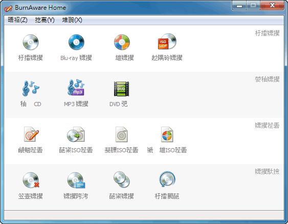 阿榮福利味 - 免費軟體下載: [限時免費] BurnAware Home - 可以直接把MP3燒錄成音樂CD的全方位燒錄軟體 (2013.02.20止)
