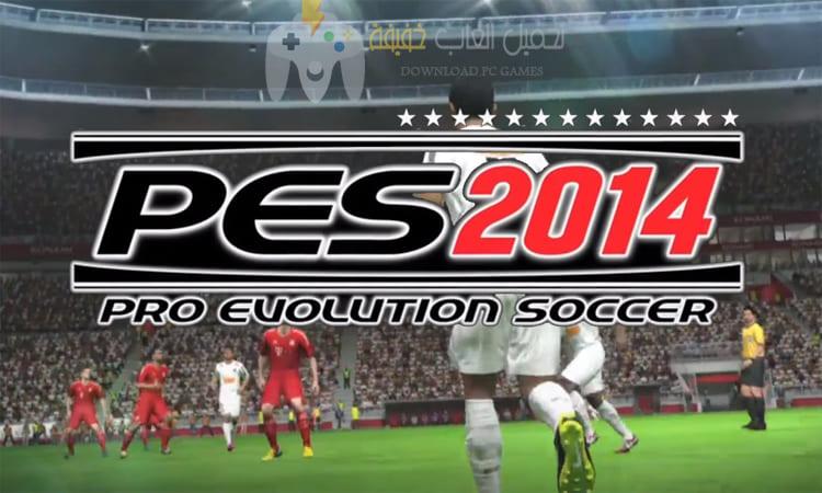 تحميل لعبة بيس 2014 PES للكمبيوتر مضغوطة بحجم صغير