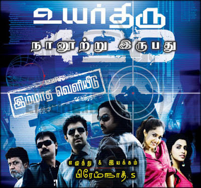 Combine mp3 songs free download tamil new